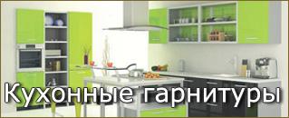 кухни на заказ в иркутске цены и фото