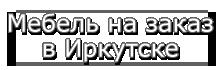 Мебель для кухни, шкафы-купе на заказ в Иркутске